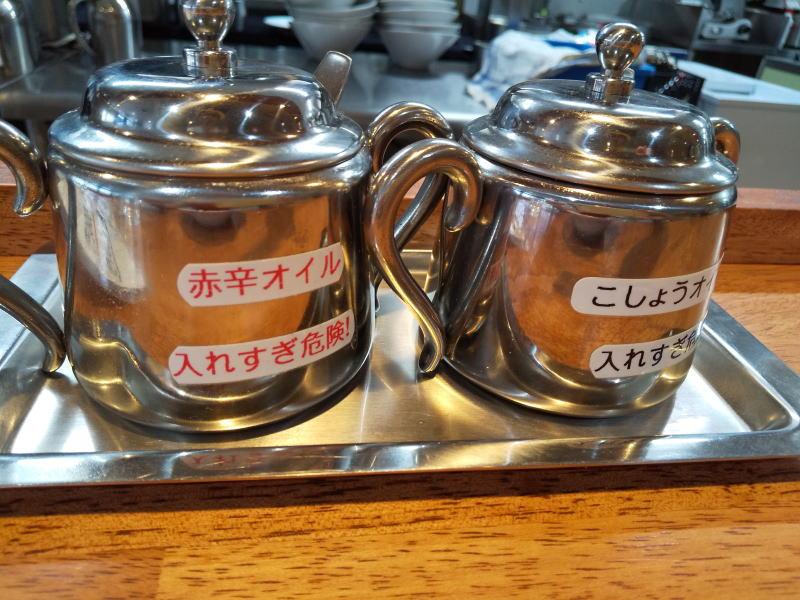 こしょうオイルと赤辛オイル / 京都 ブログ ガイド