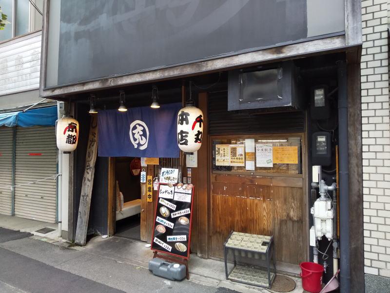 京都千丸しゃかりき / 京都 グルメガイド