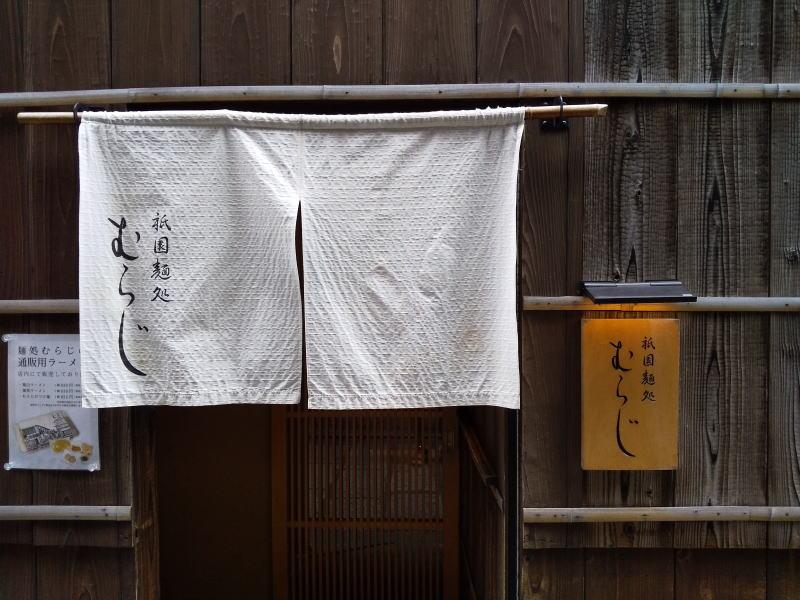 祇園麺処むらじ / 京都 ブログガイド