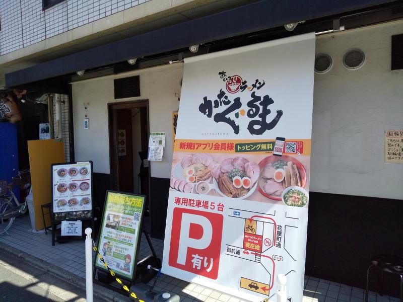 あいつのラーメンかたぐるま入口 / 京都 ブログガイド