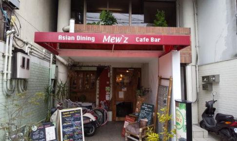 ミューズ カフェ / 京都グルメガイド