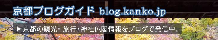 京都ブログガイドバナー / 京都グルメガイド